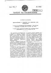 Приспособление в пулеметах для изменения угла возвышения (патент 2432)