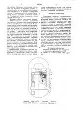 Уплотнение цилиндра гидравлического короткоходового пресса (патент 897591)