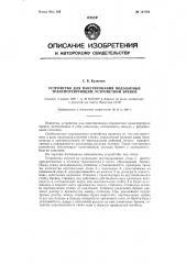Устройство для пакетирования подаваемых транспортирующим устройством бревен (патент 121704)