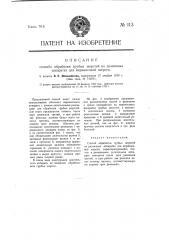 Способ обработки грубых шерстей на различных аппаратах для мериносовой шерсти (патент 113)