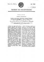 Пенный огнетушитель (патент 7088)