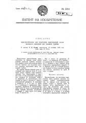 Приспособление для получения парогазовой смеси высокого давления для газовых турбин (патент 5814)