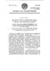 Паросиловая установка с промежуточным перегревом пара за счет теплоты пара более высокого давления и более значительного перегрева (патент 8071)