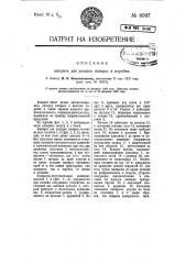 Аппарат для укладки папирос в коробки (патент 8097)