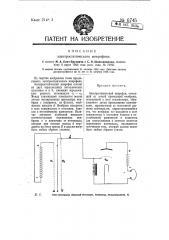 Электростатический микрофон (патент 6745)