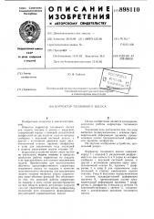 Корректор топливного насоса (патент 898110)