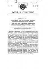 Приспособление для автоматической остановки волочильных станков при разрыве проволоки (патент 6649)