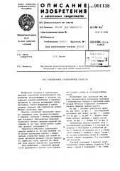 Сочлененное транспортное средство (патент 901138)
