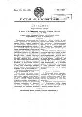 Ветросиловой ротор (патент 2236)