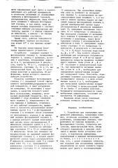 Устройство для считывания графической информации (патент 896649)