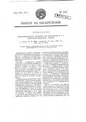 Распределительный механизм для авиационных и т.п. двигателей внутреннего горения (патент 5127)