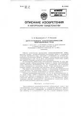 Вибростенд (патент 118884)