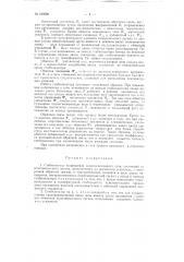 Стабилизатор напряжения (патент 120592)