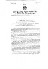Агрегат резки подстилочного торфа (патент 120496)