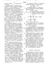 Пневматическое устройство для измерения линейных размеров (патент 896408)