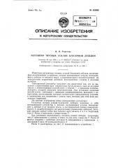 Регуляторн тяговых усилий буксирной лебедки (патент 123685)