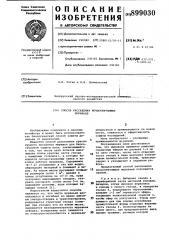 Способ расселения почвообитающих муравьев (патент 899030)