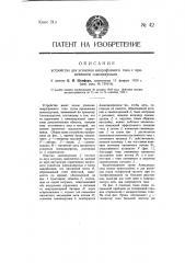Устройство для усиления микрофонного тока с применением самоиндукции (патент 42)