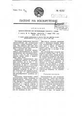 Приспособление для сигнализации самолету с земли (патент 6252)