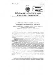Захватное устройство для грузов в мешках (патент 123082)