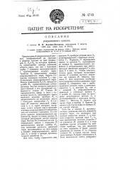 Редукционный клапан (патент 4745)