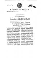 Телефонная трансляция (патент 5532)