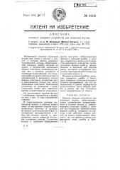 Сменное упорное устройство для колесных втулок (патент 8303)