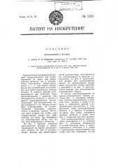 Проекционный фонарь (патент 5219)
