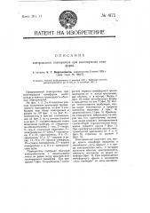 Контрольный повторитель при многокрылых семафорах (патент 4175)