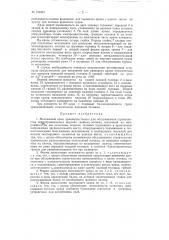 Монтажный кран (патент 123303)
