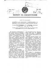 Устройство для дуплексного телефонирования по проводам и без проводов токами высокой частоты (патент 923)