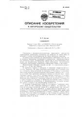 Гайковерт (патент 122439)