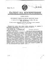 Двухсторонний тормоз для веретен прядильных машин (патент 21004)