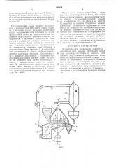 Устройство для термической обработки в «кипящем» слое сыпучих материалов (патент 292054)