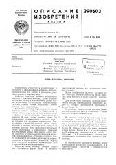 Патент ссср  290603 (патент 290603)
