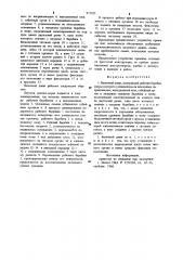 Валичный джин (патент 971925)