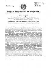 Электронная лампа и способ ее изготовления (патент 24491)