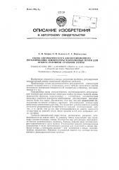 Схема автоматического двухпозиционного регулирования температуры колпачковых печей для отжига рулонов стальной ленты (патент 121953)