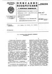 Устройство для измерения временных интервалов (патент 896594)