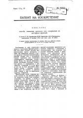 Способ очищения крезолов или содержащих их дегтярных фракций (патент 6693)