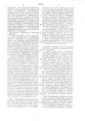 Устройство контроля местонахождения струга и управления приводом струговой установки (патент 899920)