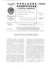 Устройство для регулирования рабочего режима землеройно- транспортной машины (патент 899806)