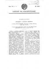 Центрифуга с сплошным барабаном (патент 3410)