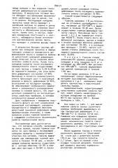 Способ обработки алюминиево-кремниевых сплавов (патент 899171)