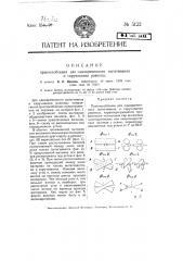 Приспособление для одновременного вытягивания и скручивания ровницы (патент 5122)