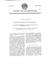 Разборная электрическая лампа накаливания (патент 2775)