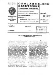 Устройство для сбора жидких загрязнений с поверхности водоема (патент 897935)