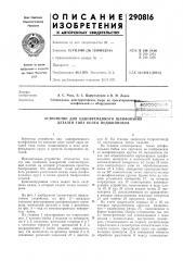 Устройство для одновременного шлифования деталей типа колец подшипников (патент 290816)