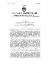 Фотоэлектрический поляриметр (патент 121266)
