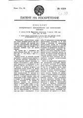 Копировальное приспособление для изготовления пунсонов (патент 6059)